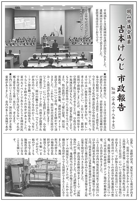市政報告 No.38